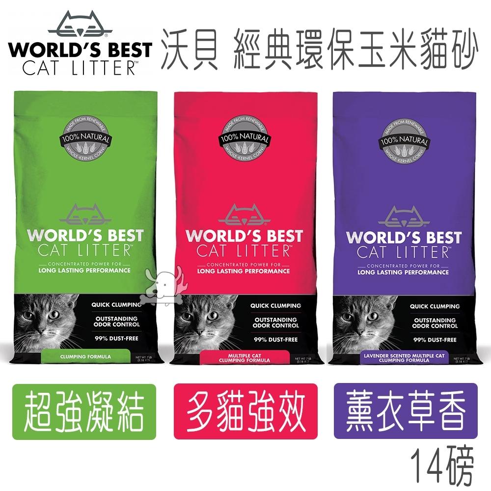 WORLDS BEST 沃貝 經典環保玉米貓砂-14磅