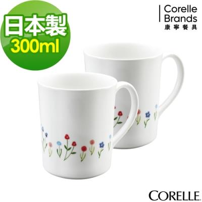 CORELLE康寧 日本製陶瓷馬克杯2入組-七款花色任選