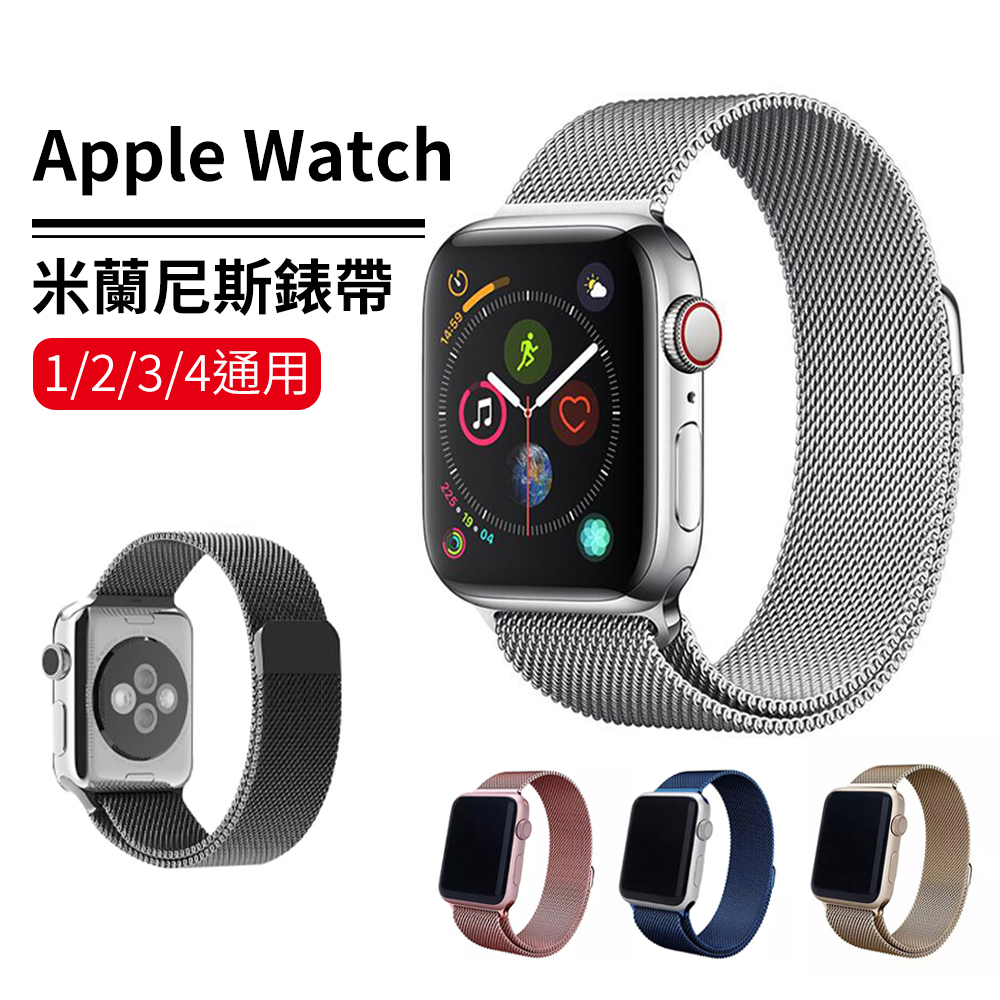 Apple Watch Series 1/2/3/4 磁性金屬蘋果錶帶