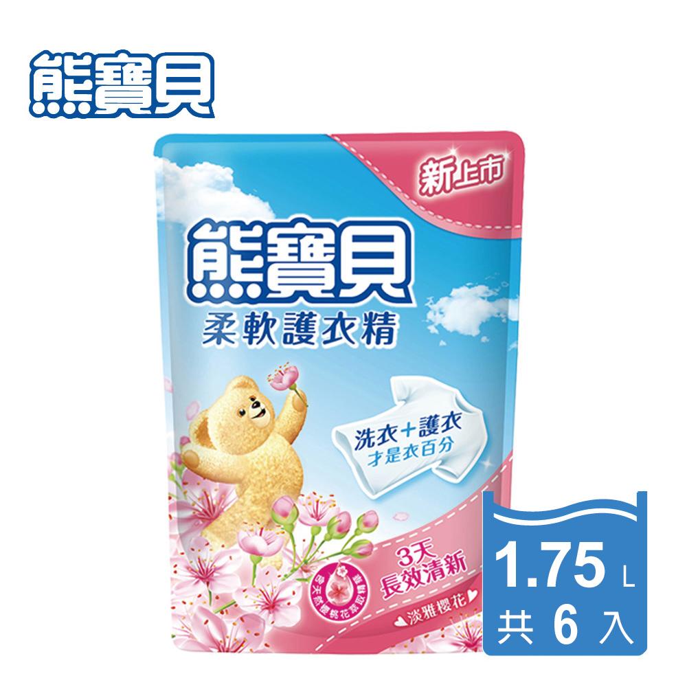 熊寶貝 柔軟護衣精補充包1.75Lx6入/箱_淡雅櫻花香