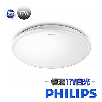 飛利浦Philips 新一代 恒潔 17W  LED 吸頂燈-白光 (超薄) 31815