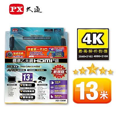 PX大通標準乙太網HDMI線13米 HD-13MM