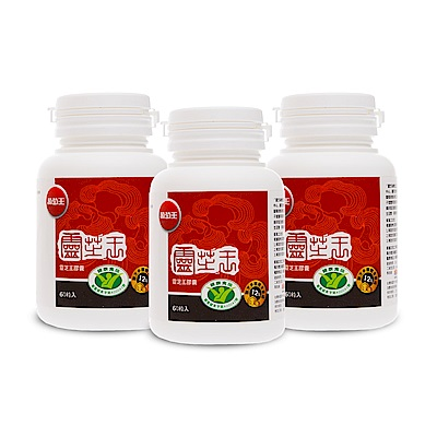 葡萄王 認證靈芝60粒X3瓶 共180粒(國家調節免疫力健康食品認證靈芝多醣12百分比)