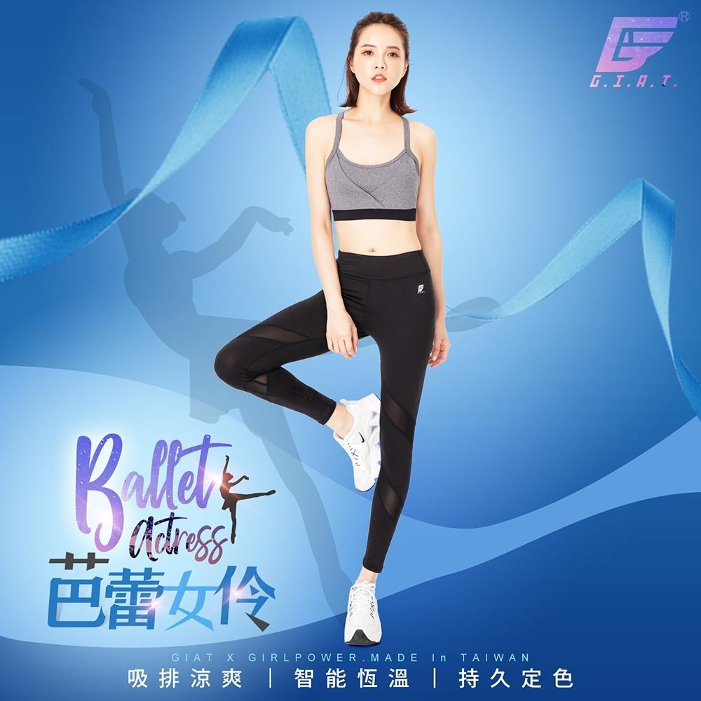 GIAT台灣製UV排汗機能壓力褲(芭蕾女伶款)