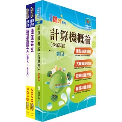 109年台北捷運招考(工程員(三)【資訊工程類】)套書(贈題庫網帳號、雲端課程)