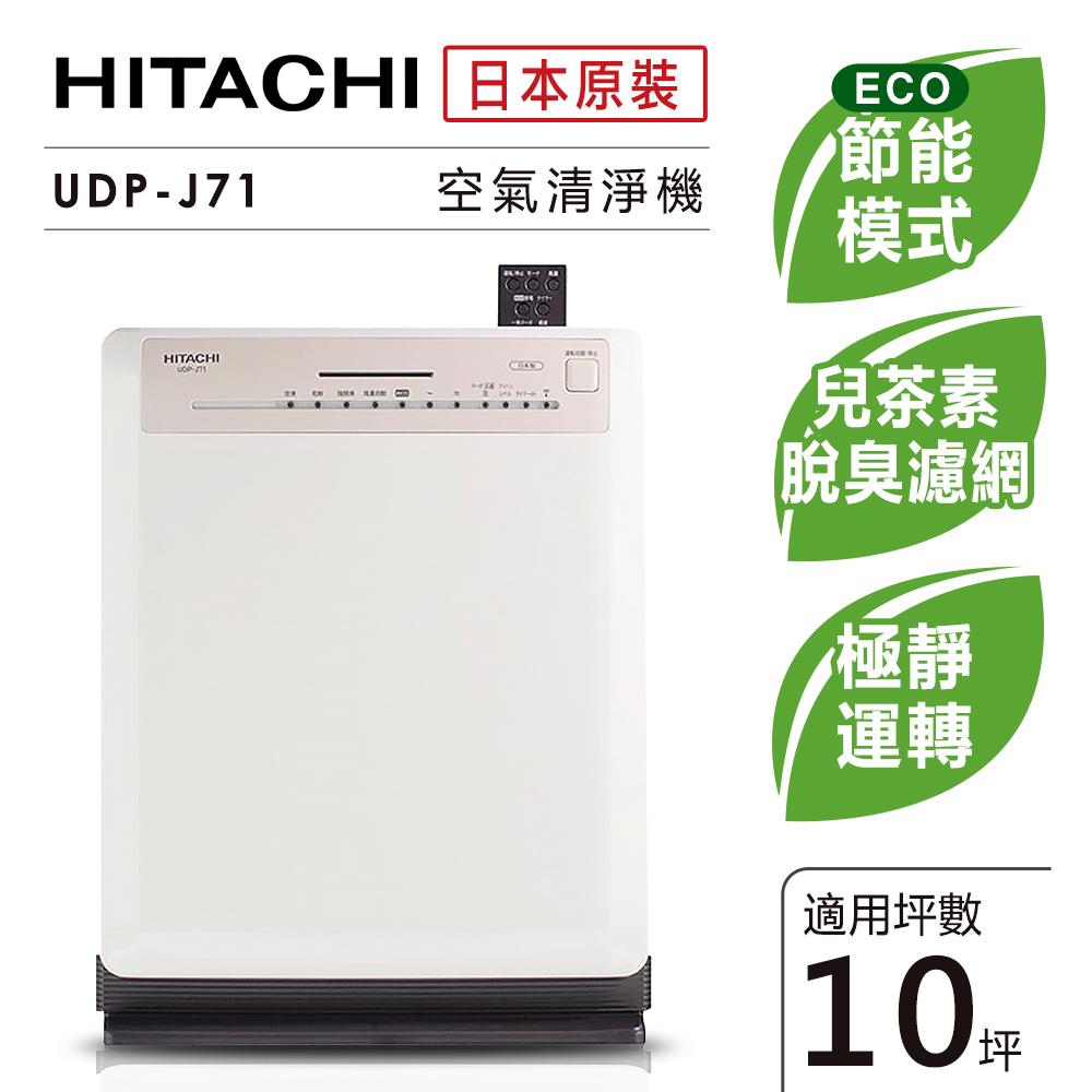 日立HITACHI 日本原裝輕巧型清淨機10坪內適用 UDP-J71