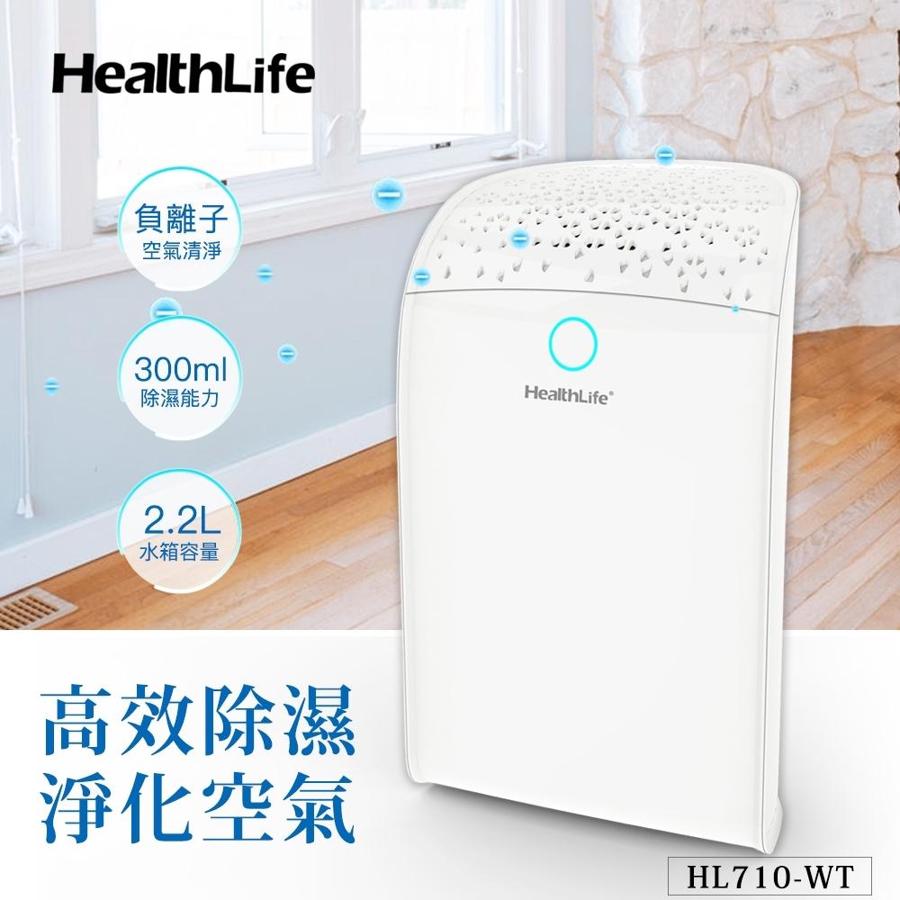[時時樂限定] HealthLife 負離子迷你防潮除濕機 HL710