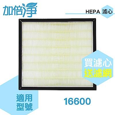 加倍淨  HEPA濾心適用Honeywell空氣清淨機 16600 送4片加強型活性碳濾網