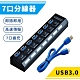 USB3.0 HUB 7埠 獨立開關 集線器 送變壓器 product thumbnail 1