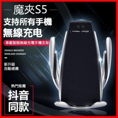 魔夾S5 車載手機支架 無線快充 智能感應 帶殼充電 固定 車用支架