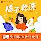 橘子乾洗 $1000元洗衣/送洗服務即享券(免運到府收件)★9折 product thumbnail 1