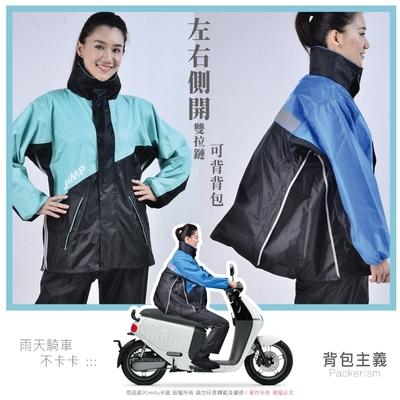 JUMP 將門 賽德 背包款雙側開套裝二件式機能風雨衣