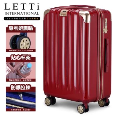 LETTi 凜冽光華 26吋鏡面紋拉鍊行李箱 (酒紅色)