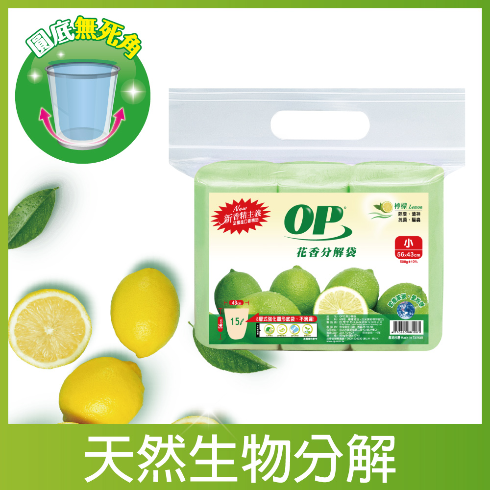 OP花香分解袋-檸檬(小)