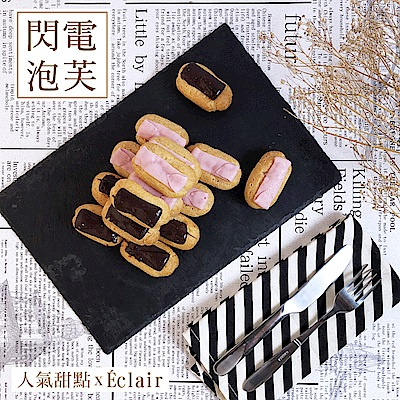 【食吧嚴選】爭鮮閃電小泡芙 4盒組(巧克力/覆盆莓任選-12入/盒)