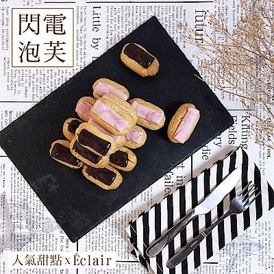 【食吧嚴選】爭鮮閃電小泡芙 8盒組(巧克力/覆盆莓任選-12入/盒)