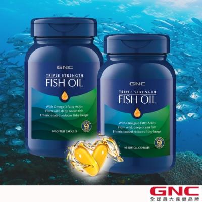 (限時1888送10%超贈點)GNC健安喜 三效魚油1500膠囊 2入組共120顆