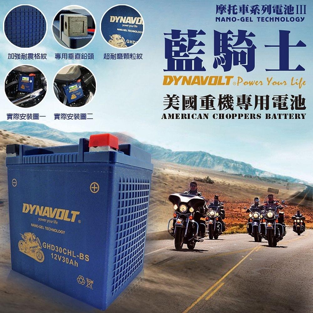 【藍騎士】GHD30CHL-BS奈米膠體電池/等同YUASA湯淺YB30L-B與哈雷重機