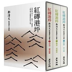 鄭清文短篇連作小說集