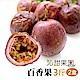 沁甜果園SSN 高雄型農傳統百香果3台斤/盒,(共2盒) product thumbnail 1