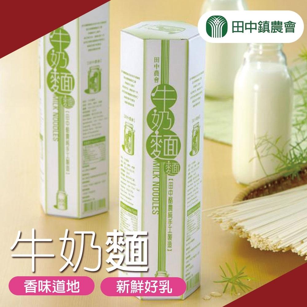 【田中農會】牛奶麵  (300g / 盒 x3盒)