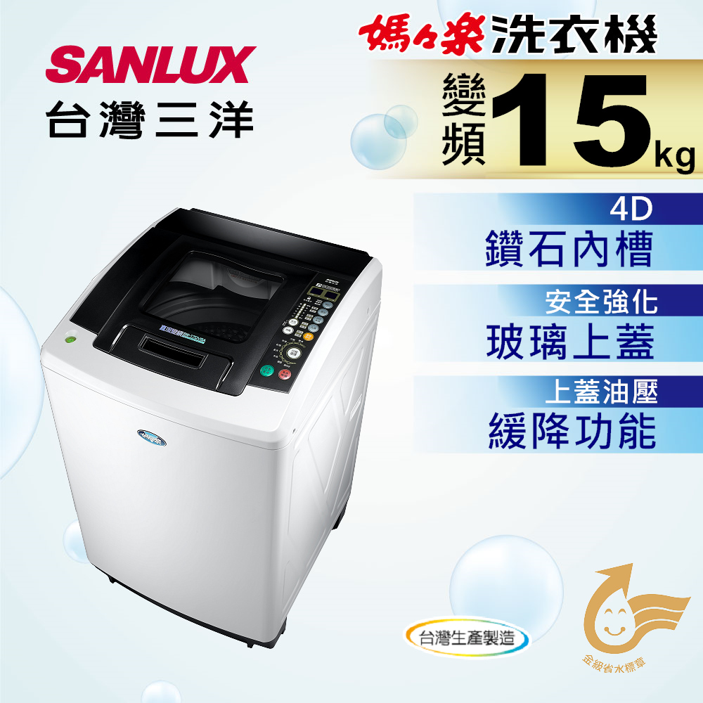 SANLUX台灣三洋 15KG 變頻直立式洗衣機 SW-15DV9A