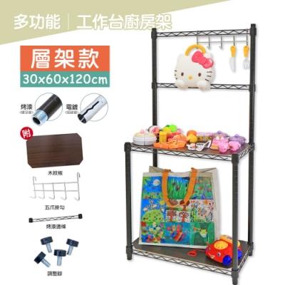 【居家cheaper】30X60X120CM 多功能萬用工作臺廚房架