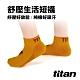 Titan太肯 4雙舒壓生活短襪_土黃 product thumbnail 1