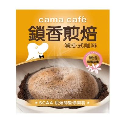 cama cafe 鎖香煎焙-柑橘花蜜 濾掛式咖啡-淺焙(8gx6包)