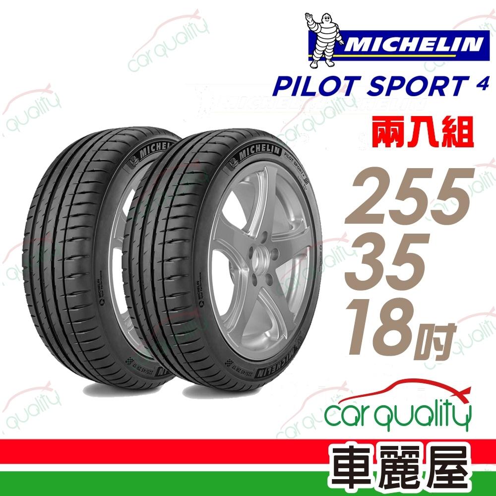 【米其林】PILOT SPORT 4 PS4 運動性能輪胎_二入組_255/35/18