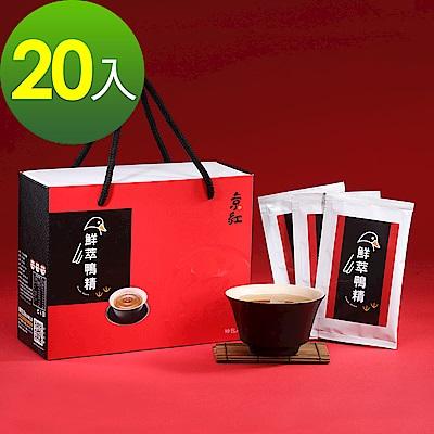 【京紅】鮮萃鴨精-20包(10*2盒)