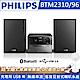 PHILIPS 時尚藍芽微型音響系統 BTM2310/96 product thumbnail 1