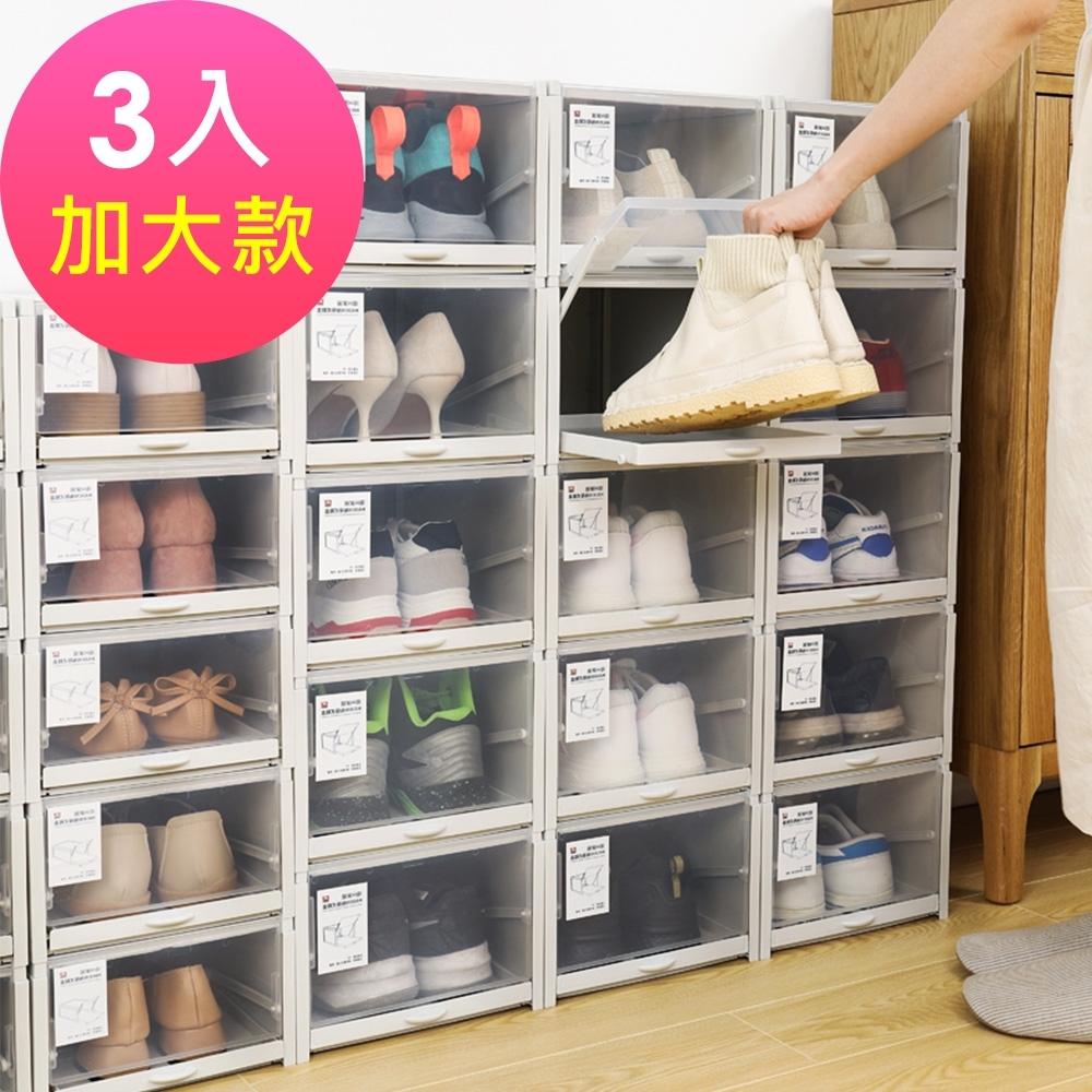 【Effect】男女鞋兼用加厚抗壓環保抽拉鞋櫃(加大款1組共3入/兩色任選)