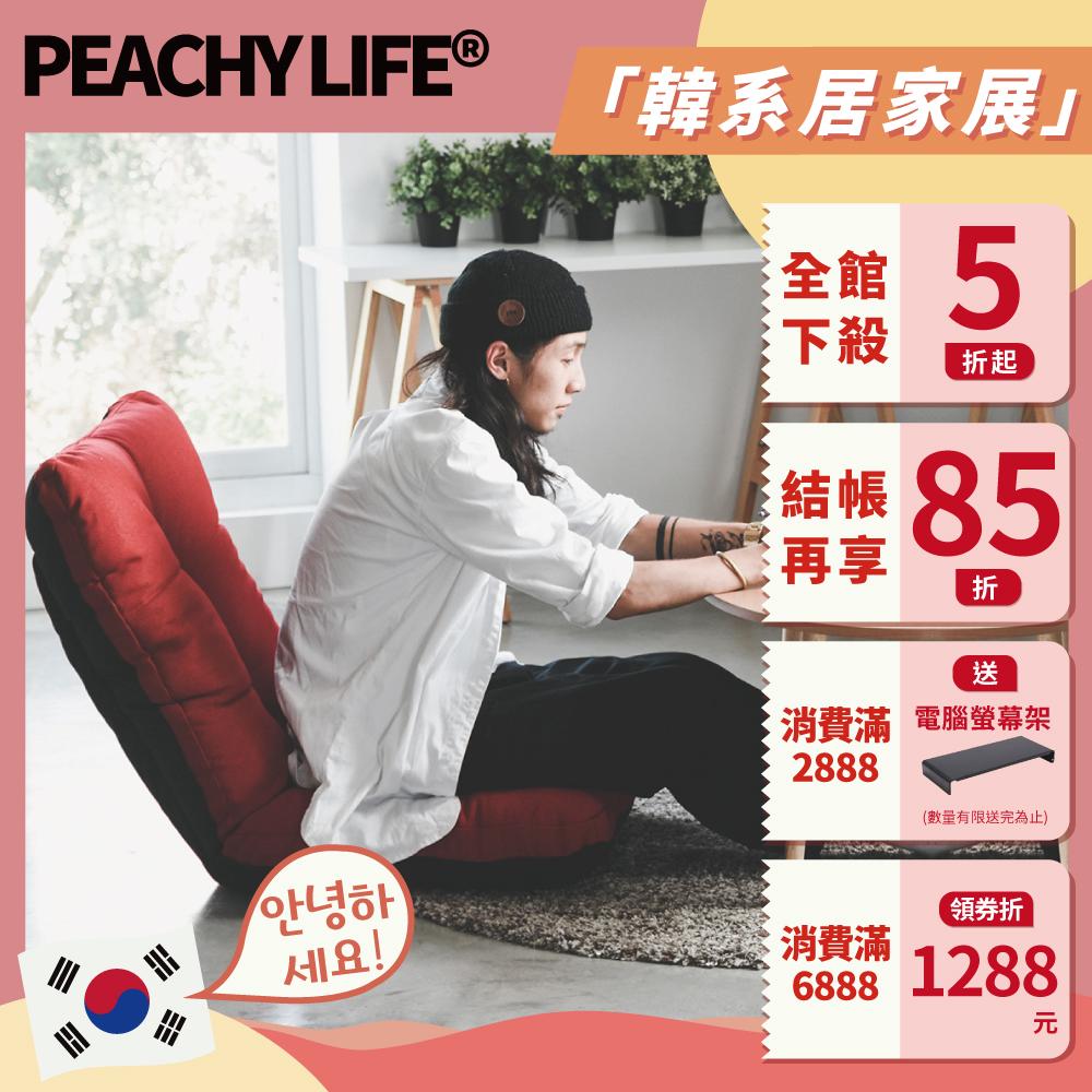 完美主義 經典韓風和室椅/沙發床/折疊椅(3色可選) product image 1
