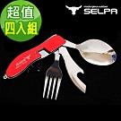 韓國SELPA 四合一多功能摺疊餐具組 超值四入組