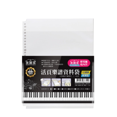 doit-great 美麗家30孔經濟型樂譜資料袋 10入(2袋1包)