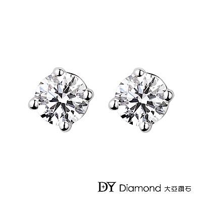 DY Diamond 大亞鑽石 18K金 0.50克拉 D/VS1  經典鑽石耳環