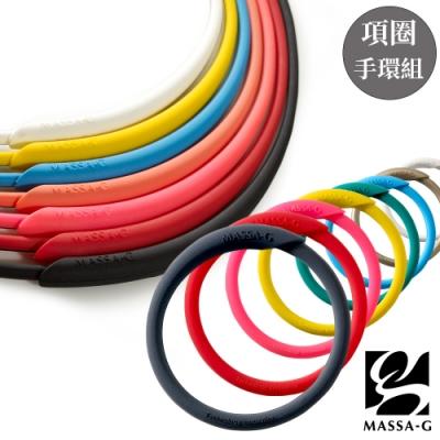 MASSA-G 炫彩動感鍺鈦能量項圈手環組
