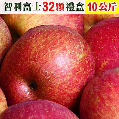 愛蜜果 智利富士蘋果32顆禮盒(約10公斤/盒)