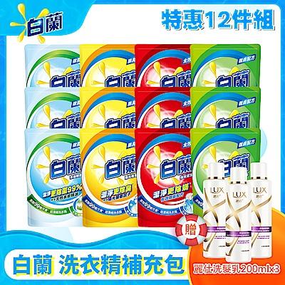 【贈麗仕洗髮乳200MLx3】白蘭 洗衣精補充包1.6kgx12