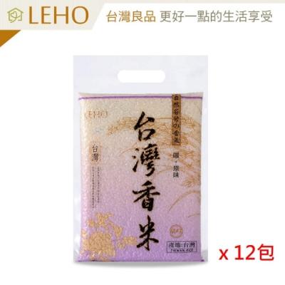 LEHO《嚐。原味》自然香氣台灣香米1kg X12包★贈康寧晶鑽鍋0.8L