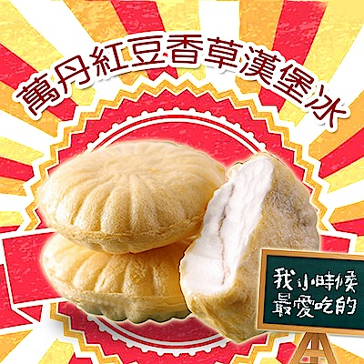 老爸ㄟ廚房 古早味漢堡冰淇淋-紅豆口味90g/顆 (共10顆)