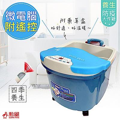 勳風足輕鬆加熱式SPA足浴機HF-3660RC