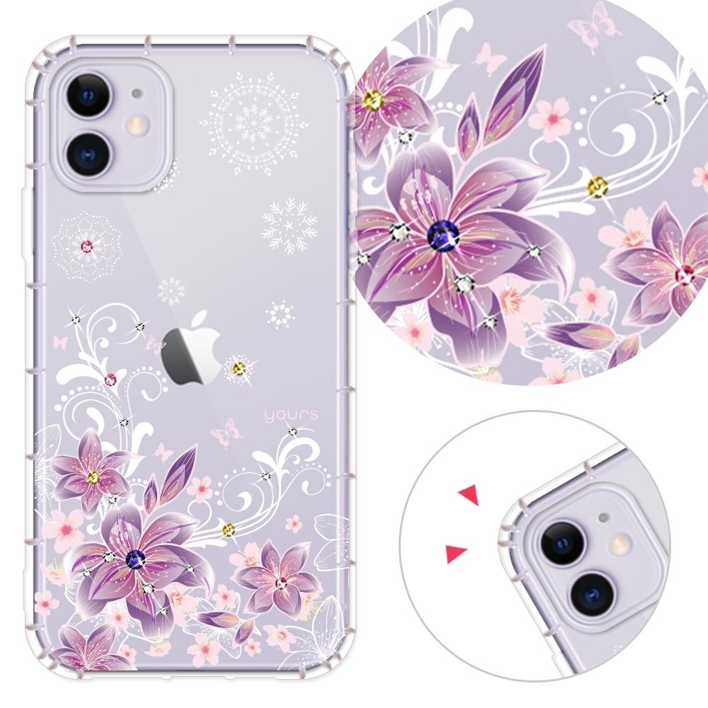 YOURS APPLE iPhone 11 6.1吋 奧地利彩鑽防摔手機殼-紫羅蘭