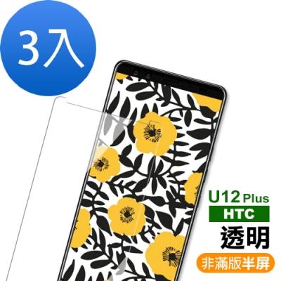 HTC U12+ 非滿版 透明 9H 鋼化玻璃膜 手機 螢幕 保護貼-超值3入組