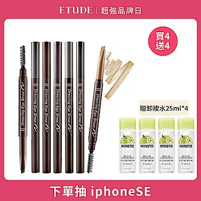 (買4送4)ETUDE HOUSE 素描高手造型眉筆