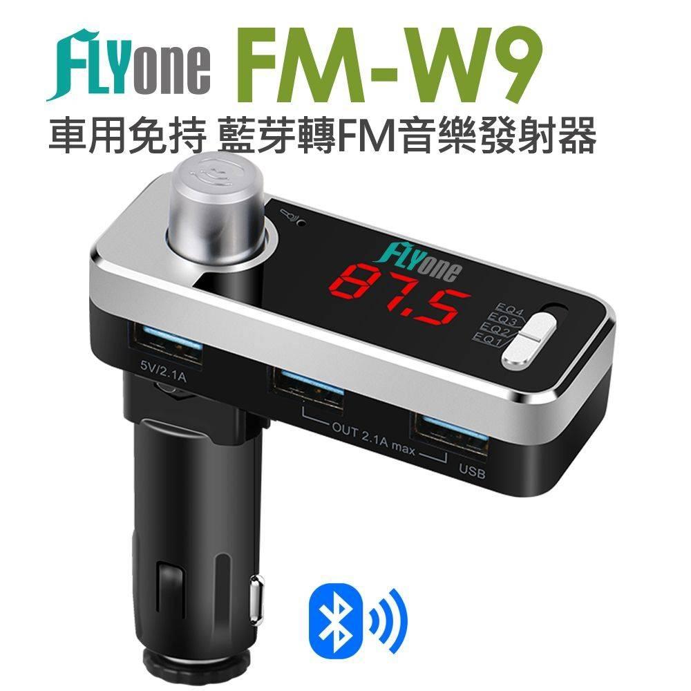 FLYone FM-W9 車用免持/4.1藍芽轉FM音樂傳輸/MP3音樂播放器-急