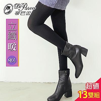 立纖暖天鵝絨褲襪-13雙組 蒂巴蕾