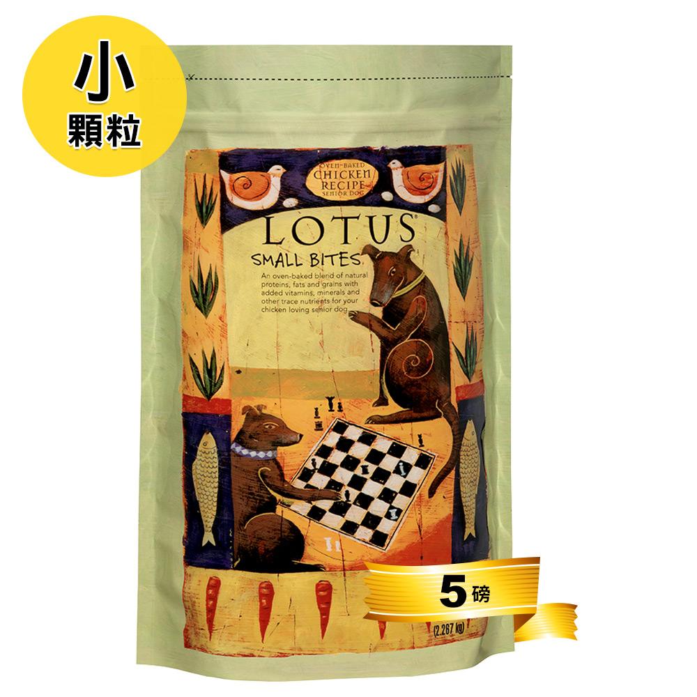 LOTUS樂特斯 養生鮮雞佐沙丁魚 高齡/肥胖犬-小顆粒(5磅)