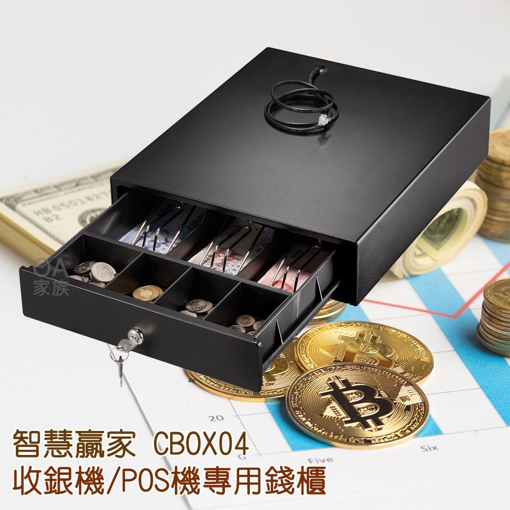 智慧贏家 CBOX04收銀機 POS機專用錢櫃/錢箱